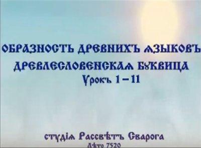 slav_bukvica